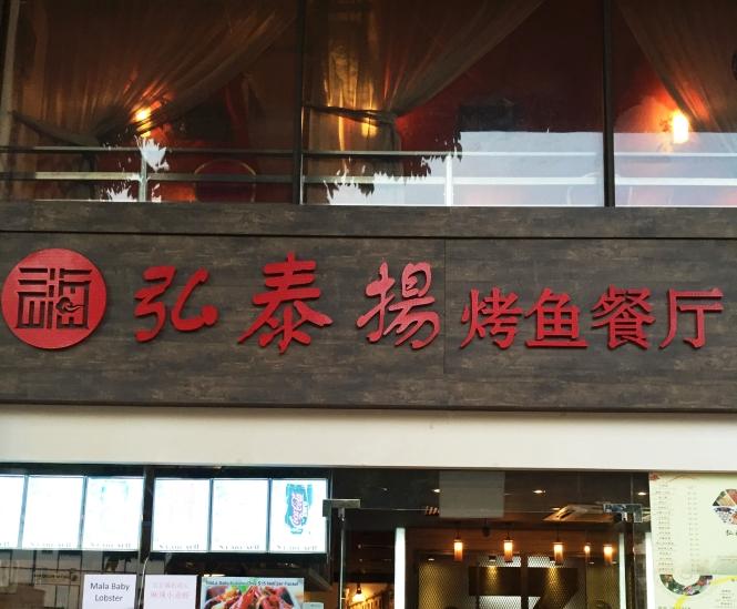 Hong Tai Yang Selegie Signboard